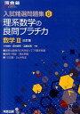 理系数学の良問プラチカ(数学3)3訂版 (河合塾SERIES) [ 続木勝年 ]