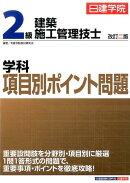 2級建築施工管理技士 学科項目別ポイント問題改訂二版