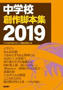 中学校創作脚本集 2019