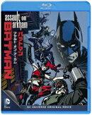 バットマン:アサルト・オン・アーカム【Blu-ray】