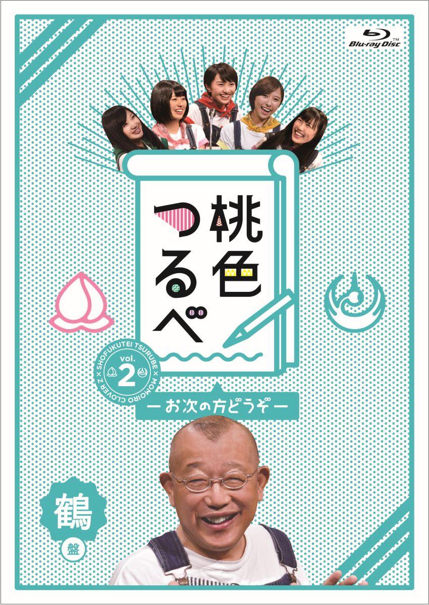 桃色つるべ〜お次の方どうぞ〜Vol.2 鶴盤【Blu-ray】 [ 笑福亭鶴瓶 ]