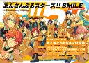 あんさんぶるスターズ!!SMILE -Summer- 5th anniversary magazine(77) (カドカワゲームムック)