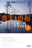 日本ー喪失と再起の物語(下) (ハヤカワ文庫NF ハヤカワ・ノンフィクション文庫)