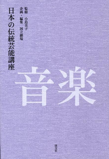 日本の伝統芸能講座音楽 [ 国立劇場 ]