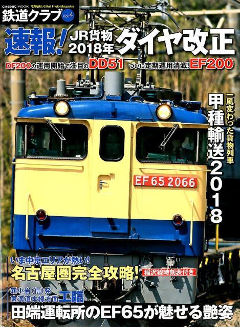鉄道クラブ(vol.4) 速報!JR貨物2018年ダイヤ改正/いま中京エリアが熱い!名 (COSMIC MOOK)