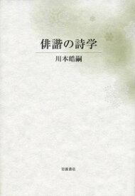俳諧の詩学 [ 川本 皓嗣 ]