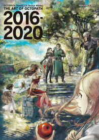 OCTOPATH TRAVELER Design Works THE ART OF OCTOPATH 2016-2020 (SE-MOOK) [ スクウェア・エニックス編 ]