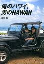 俺のハワイ、男のHAWAII [ 哀川翔 ]