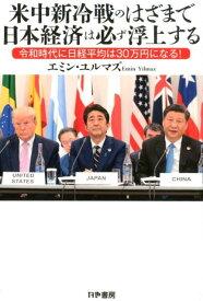 米中新冷戦のはざまで日本経済は必ず浮上する 令和時代に日経平均は30万円になる! [ エミン・ユルマズ ]