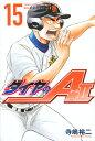 ダイヤのA act2(15) (講談社コミックス) [ 寺嶋 裕二 ]