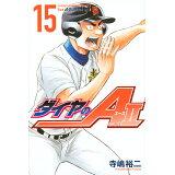 ダイヤのA act2(15) (少年マガジンKC)