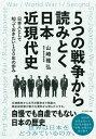5つの戦争から読みとく日本近現代史 日本人として知っておきたい100年の歩み [ 山崎雅弘 ]