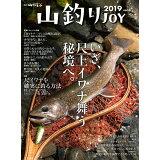 山釣りJOY(2019 vol.3) 特集:尺イワナを確実に釣る方法 (別冊山と溪谷)