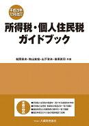 所得税・個人住民税ガイドブック 平成29年12月改訂