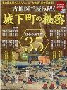 古地図で読み解く城下町の秘密 日本の城下町35 伊能図完成200年! (サンエイムック 男の隠れ家ベストシリーズ)