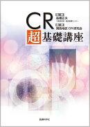 CR 超基礎講座