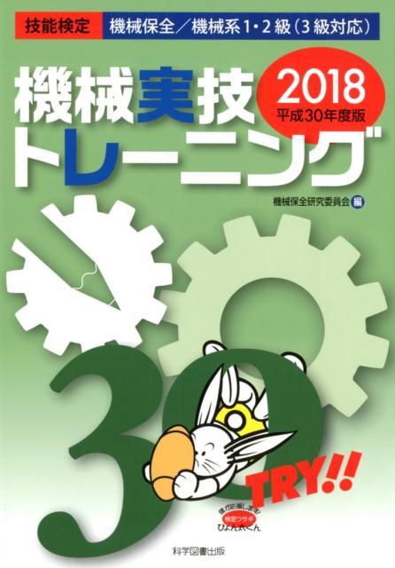 機械実技トレーニング(平成30年度版) 技能検定機械保全/機械系1・2級(3級対応) [ 機械保全研究委員会 ]
