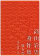 【謝恩価格本】高山岩男著作集 第五巻