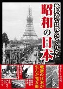 教科書では教えてくれない 昭和の日本
