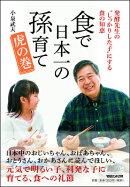 食で日本一の孫育て虎の巻