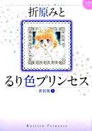 るり色プリンセス(上)新装版