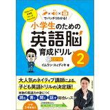 小学生のための英語脳育成ドリル(2) アルファベット、英単語、フレーズ、フォニックス