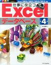 仕事に役立つExcelデータベース第4版 Excel 2003/2007/2010/2013 (Excel徹底活用シリーズ) [ 古川順平 ]