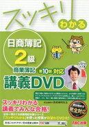 DVD>スッキリわかる日商簿記2級商業簿記第10版