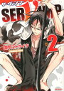 SERVAMP-サーヴァンプー(2) (MFコミックス ジーンシリーズ) [ 田中ストライク ]