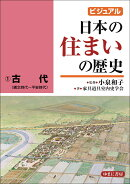 ビジュアル 日本の住まいの歴史1古代(縄文時代~平安時代)