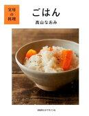 【謝恩価格本】実用の料理 ごはん