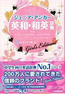 【バーゲン本】ジュニア・アンカー英和・和英辞典 第5版Girl's Edition CD&プロフ帳つき