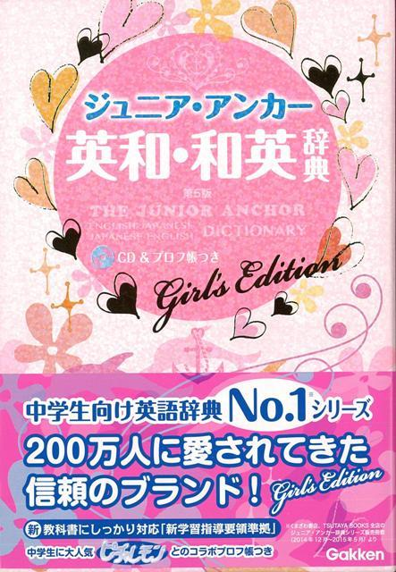 【バーゲン本】ジュニア・アンカー英和・和英辞典 第5版Girl's Edition CD&プロフ帳つき [ 羽鳥 博愛 他編 ]