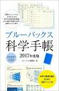 ブルーバックス科学手帳 2017年度版 (ブルーバックス) [ ブルーバックス編集部 ]