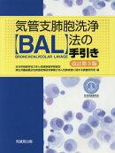 気管支肺胞洗浄(BAL)法の手引き改訂第3版