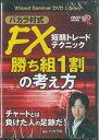 DVD>バカラ村式FX短期トレードテクニック勝ち組1割の考え方 [ バカラ村 ]