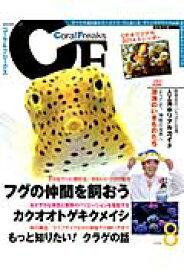 コーラルフリークス(vol.8) すべての海水魚&サンゴフリークにおくるマリンアクア フグの仲間を飼おう/カクオオトゲキクメイシ (NEKO MOOK)