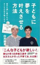 【バーゲン本】子どもに夢を叶えさせる方法ーファミリー新書