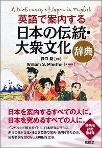 英語で案内する日本の伝統・大衆文化辞典[森口稔]