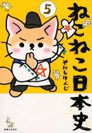 ねこねこ日本史(5)