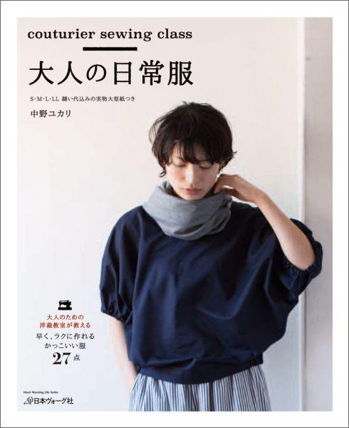 大人の日常服 couturier sewing class (Heart warming life series) [ 中野ユカリ ]