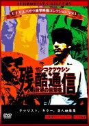 VIVAバサラ衝撃映像コレクション Vol.1 残酷通信〜世界の目撃者〜
