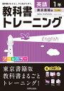 教科書トレーニング東京書籍版ニューホライズン完全準拠(英語 1年)