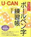 U-CANのもっと!ボールペン字練習帳 [ 鈴木啓水 ]