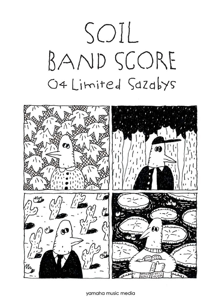 バンドスコア 04 Limited Sazabys 『SOIL』