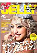 盛れる!! JELLY(vol.4)