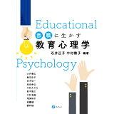 教職に生かす教育心理学