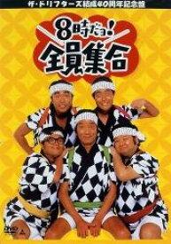 8時だヨ!全員集合〜ザ・ドリフターズ結成40周年記念盤 DVD-BOX [ ザ・ドリフターズ ]