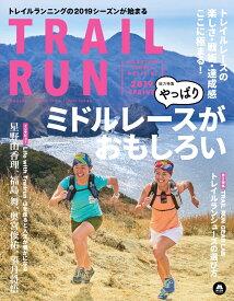 トレイルラン(2019 SPRING) 特集:やっぱりミドルレースがおもしろい (別冊山と溪谷 マウンテンスポーツマガジン)