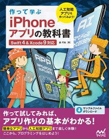 作って学ぶ iPhoneアプリの教科書 【Swift4&Xcode 9対応】 人工知能アプリを作ってみよう! [ 森 巧尚 ]